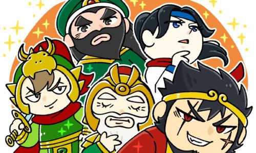 五虎大将軍b 関羽、張飛、馬超、趙雲、黄忠