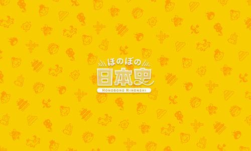 ほのぼの日本史 Youtubeチャンネル