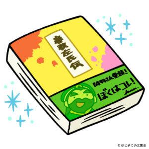 春秋左氏伝(書類)