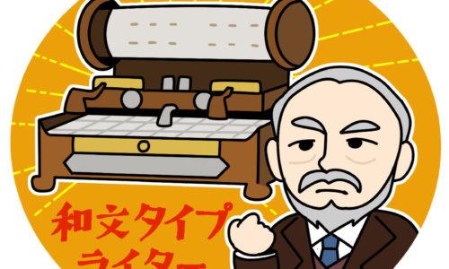 タイプライターを開発する杉本京太氏