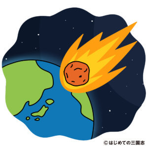 隕石が地球に落ちるシーン