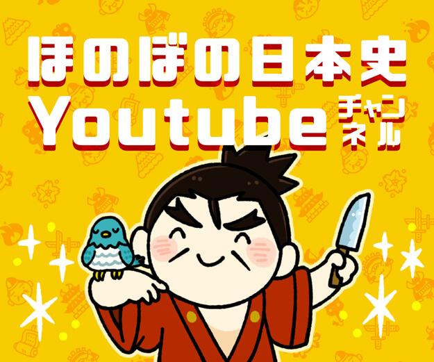 """""""ほのぼの日本史Youtubeチャンネル"""