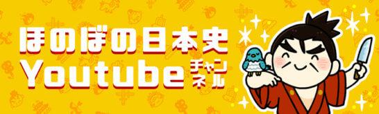 ほのぼの日本史Youtubeチャンネル_特集バナー
