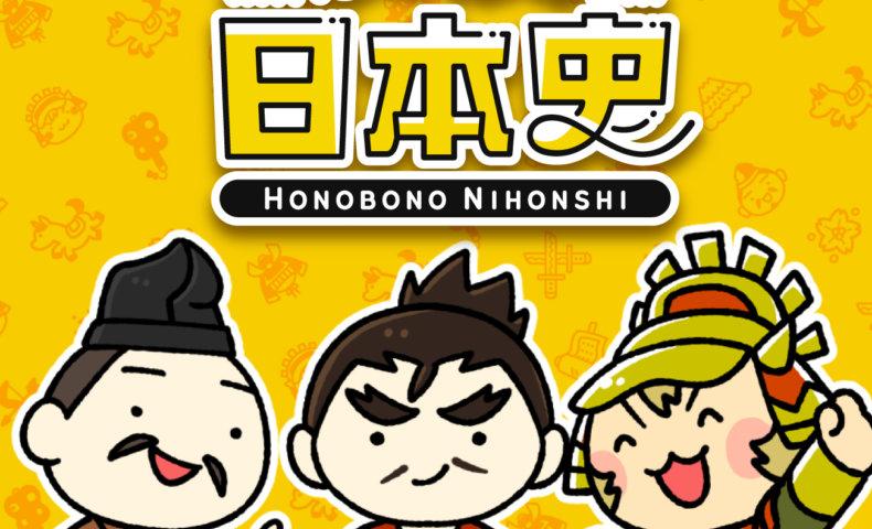 ほのぼの日本史web版 バナーa