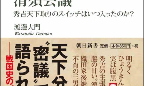 清須会議 amazon