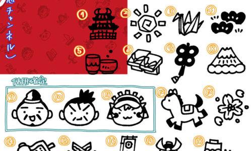 日本史Youtubeヘッダーラフ b
