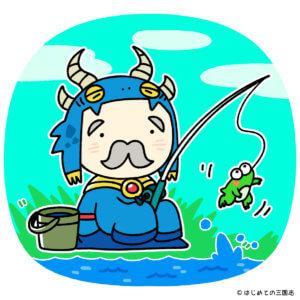 釣りをしている太公望(老)
