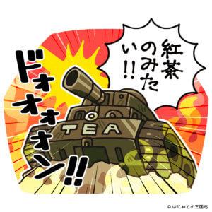紅茶一揆(イギリスの紅茶文化と戦車)