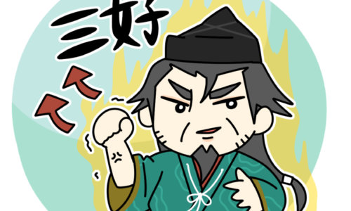 三好政権を樹立し力をつけていく三好長慶