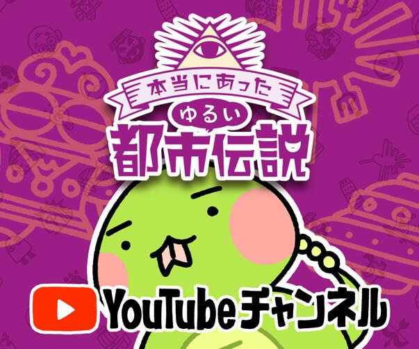 ゆるい都市伝説Youtubeチャンネル