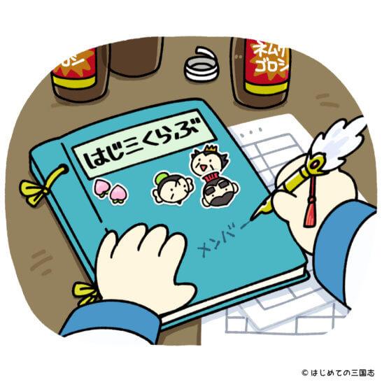 はじ三倶楽部の名簿(孔明)