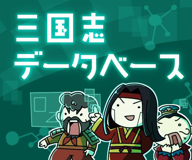 """""""三国志データベース"""""""