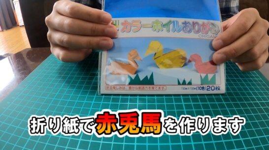 折り紙で赤兎馬を作ってみた
