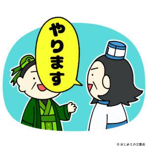 新解釈・三國志 三顧の礼に秒で答える孔明 孔明、劉備