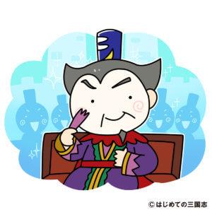 1度もミスをしなかった有能な宦官・曹騰
