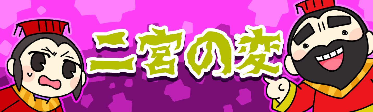 """""""二宮の変"""
