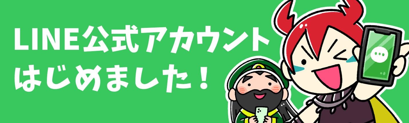 """""""はじめての三国志公式LINEアカウント"""""""