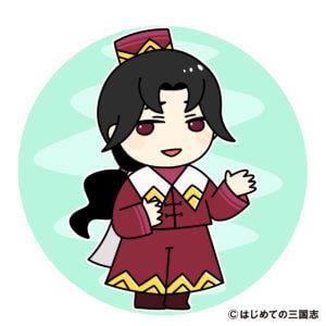 滕胤(とういん)