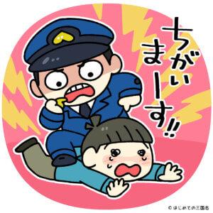 はじ三倶楽部 三国志警察