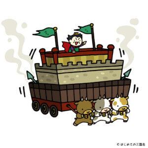 三国志の武器 重戦車 曹操
