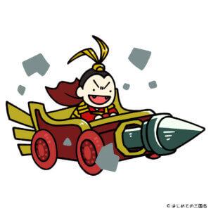 三国志の武器 衝車 呂布