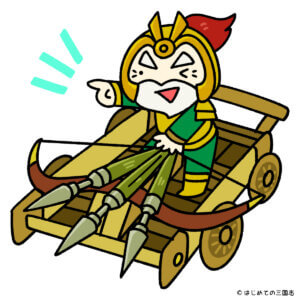 三国志の武器 床弩 黄忠