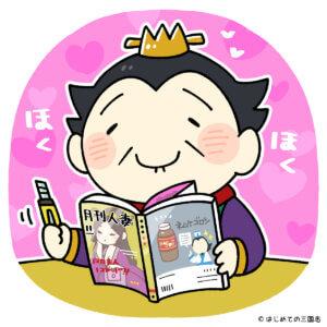 月刊人妻を購読する曹操