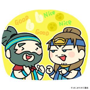 陳泰と鄧艾(トウ艾)はお互い認め合う仲間