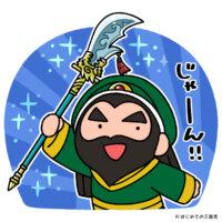 青龍偃月刀を持つ関羽