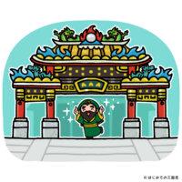 関帝廟と関羽