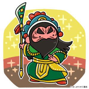 京劇の関羽