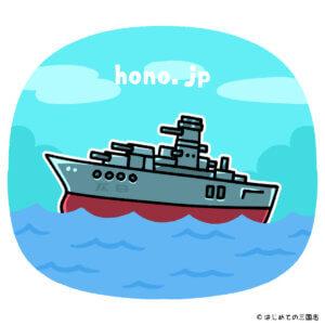 軍艦(明治時代)