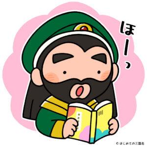 春秋左氏伝を読む関羽