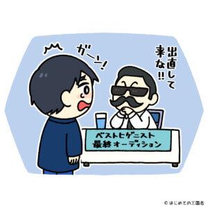 ヒゲのない渋沢栄一は紙幣のデザイン候補に何度も落選していた