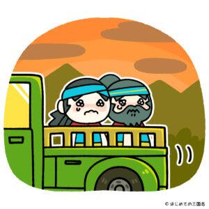 囚人護送車に乗せられドナドナ状態のトウ艾(鄧艾)とトウ忠(鄧忠)