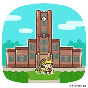 東京大学 kawausoさん