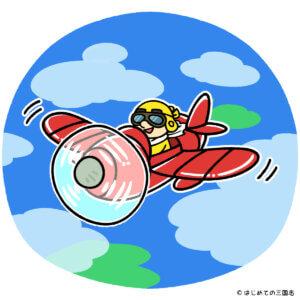 飛行機(プロペラ)に乗るkawausoさん
