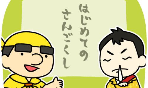 人形劇三国志の語り手風 kawausoさん、おとぼけさん
