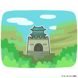 三国志 剣閣のお城