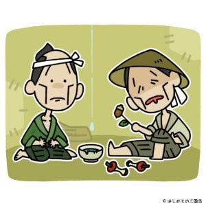 日本史 兵糧攻め 村人