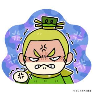 田続は鄧艾に恨みを抱えており暗殺